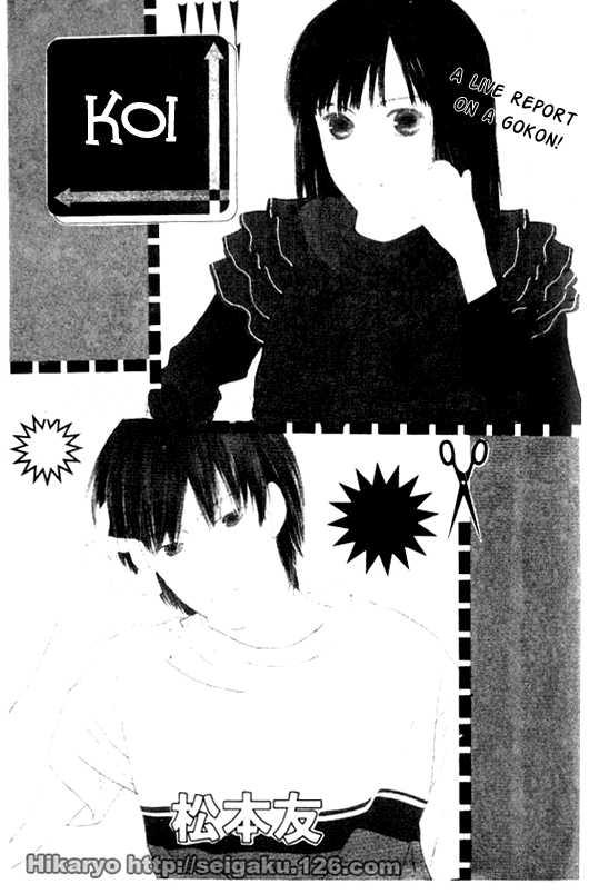Koi (MATSUMOTO Tomo) 0 Page 2