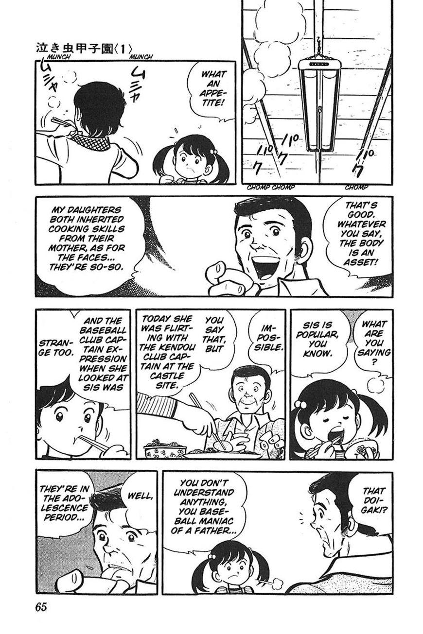 Ah! Seishun no Koushien 15 Page 2