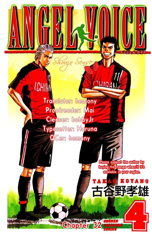 Angel Voice(KOYANO Takao) 32 Page 1