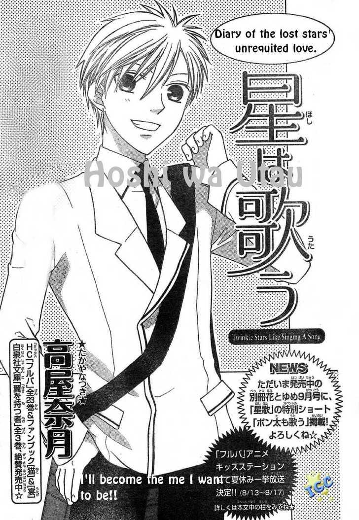 Hoshi wa Utau 5 Page 1