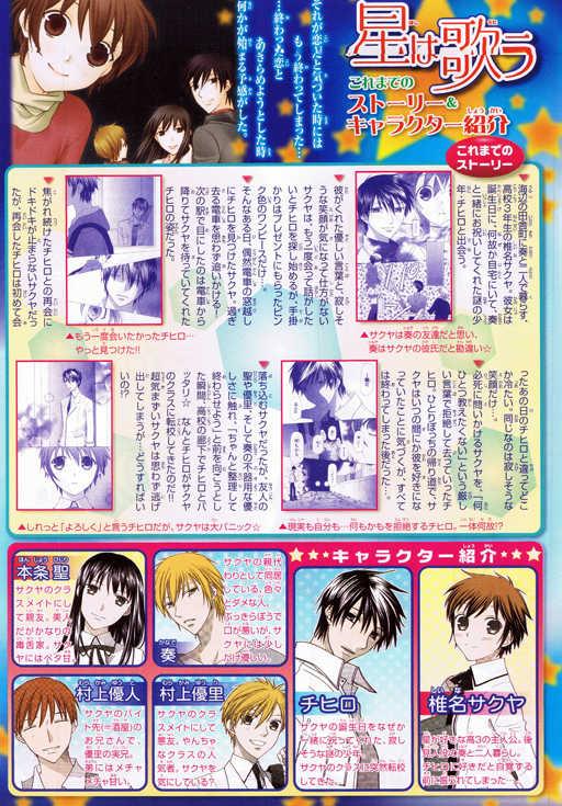 Hoshi wa Utau 6 Page 2