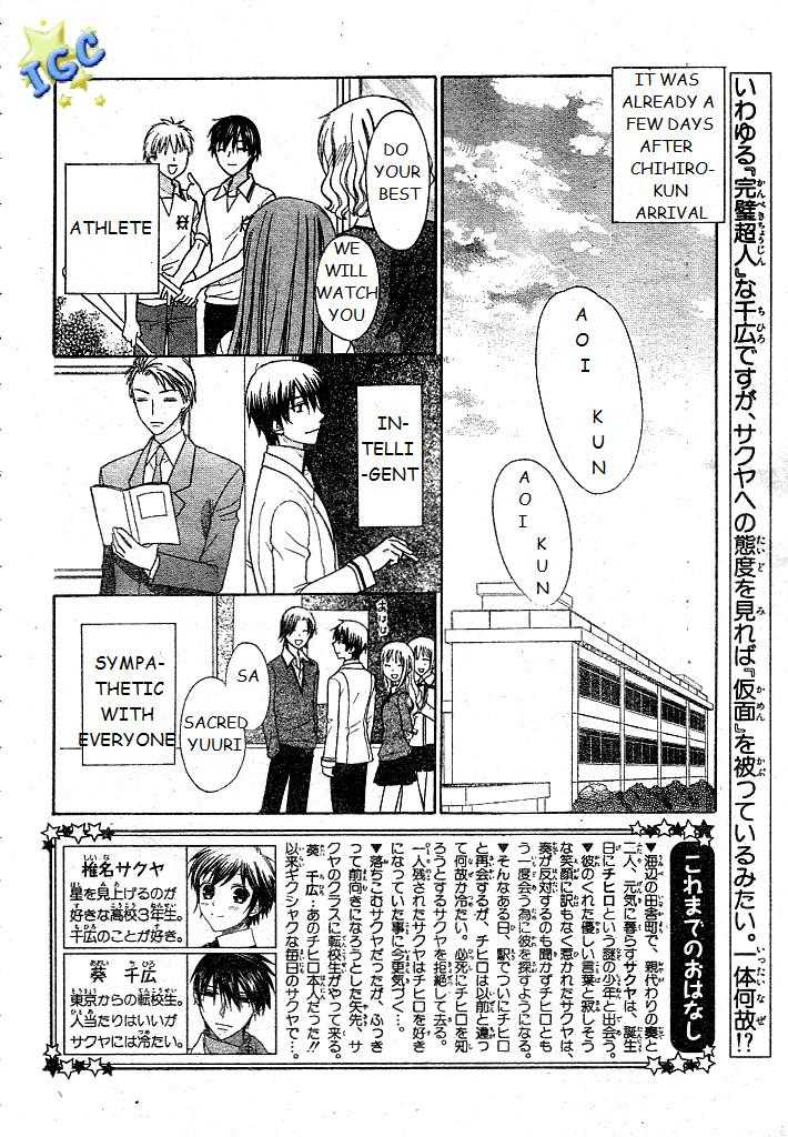 Hoshi wa Utau 7 Page 2