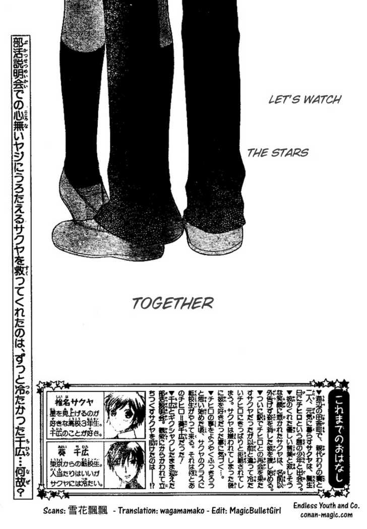 Hoshi wa Utau 9 Page 2