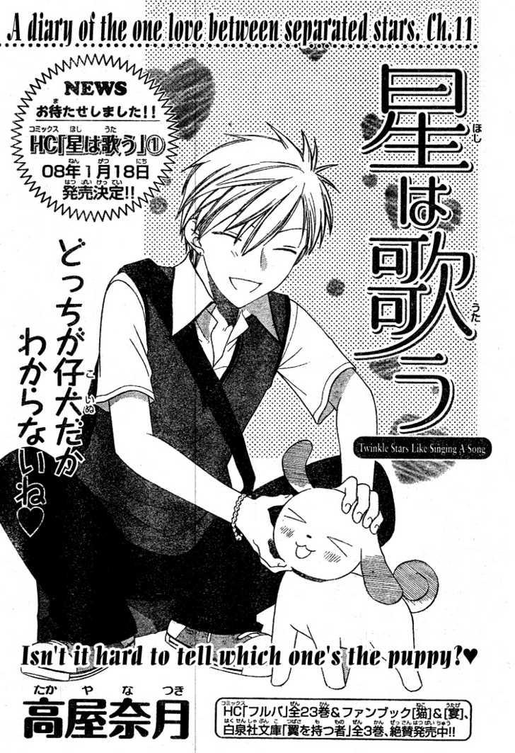 Hoshi wa Utau 11 Page 1