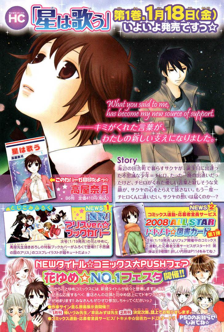 Hoshi wa Utau 12 Page 1