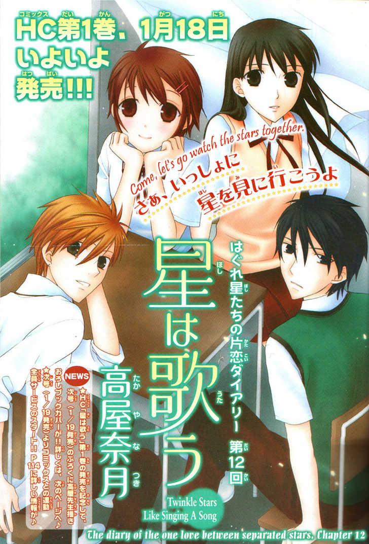 Hoshi wa Utau 12 Page 2
