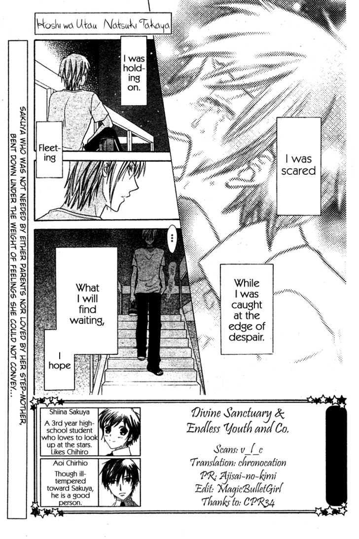 Hoshi wa Utau 17 Page 1