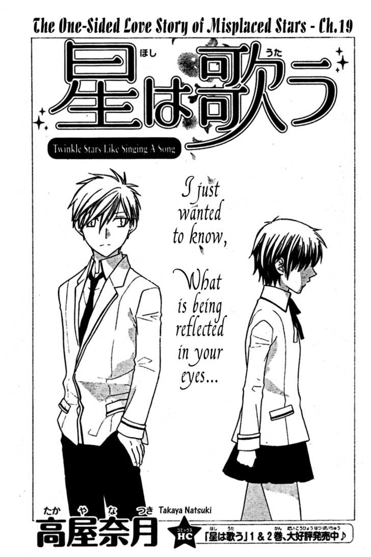 Hoshi wa Utau 19 Page 1