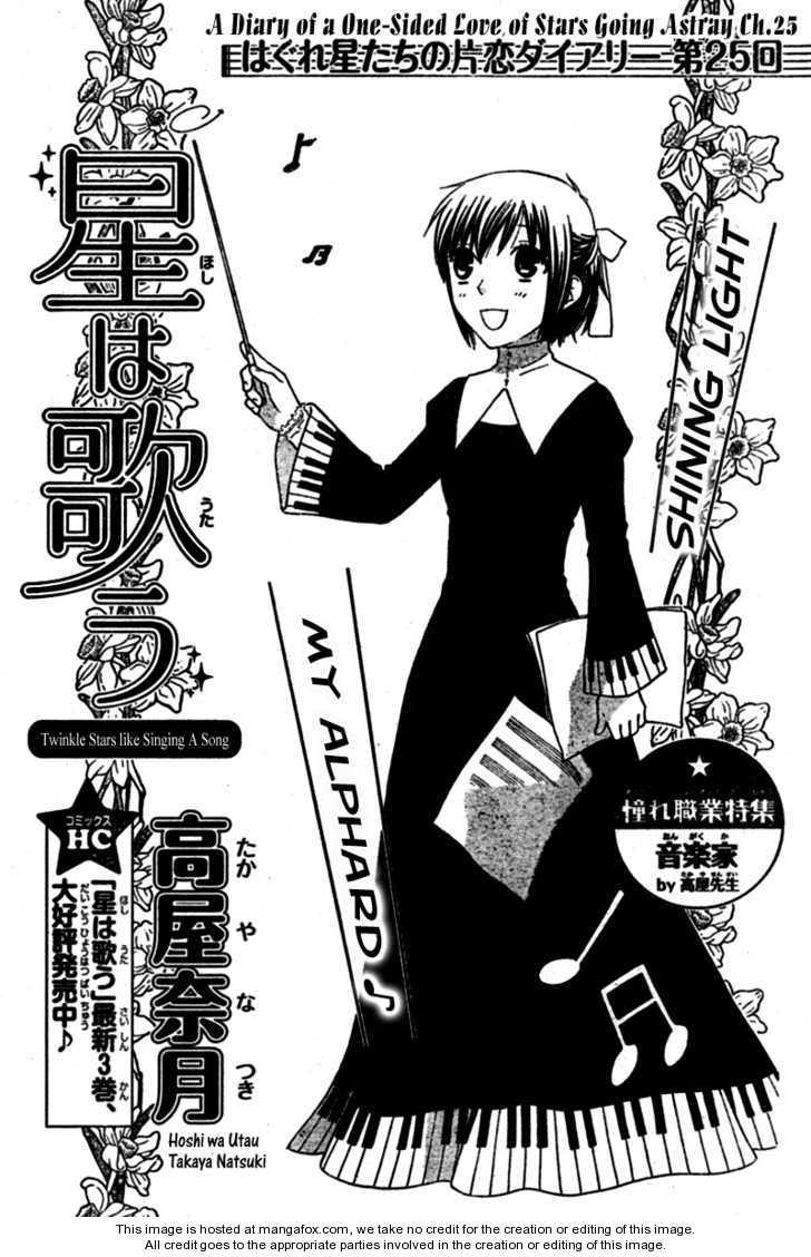 Hoshi wa Utau 25 Page 1