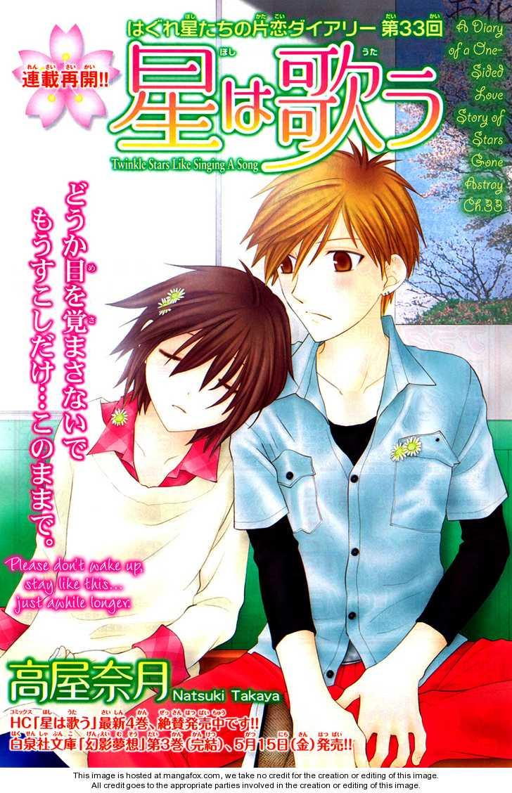 Hoshi wa Utau 33 Page 1