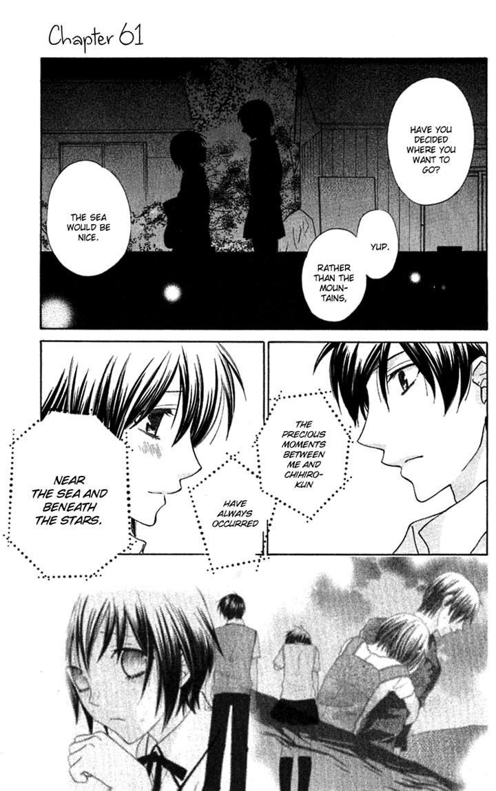 Hoshi wa Utau 61 Page 1