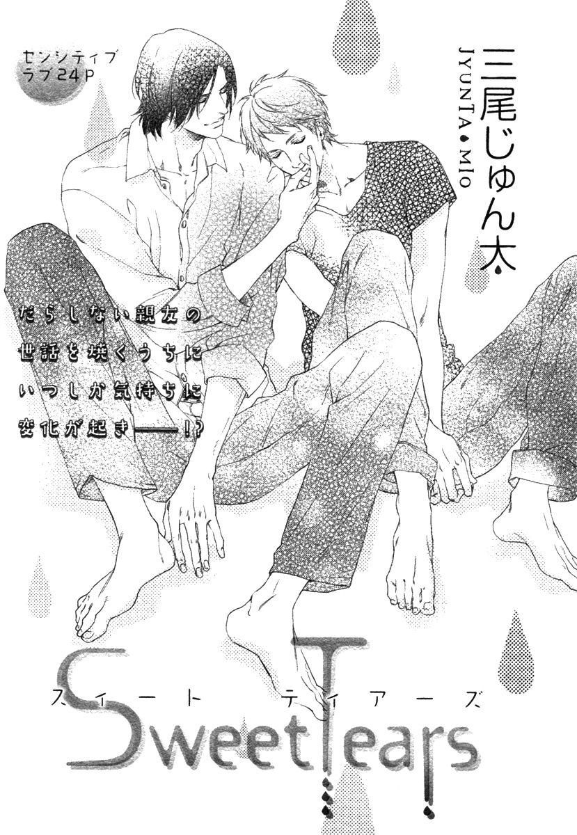 Sweet Tears (MIO Junta) 1 Page 1