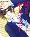 Usotsuki Boyfriend