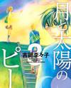 Tsuki to Taiyou no Piece
