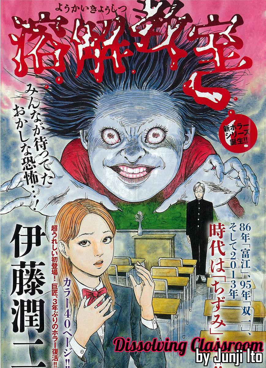 Youkai Kyoushitsu 1 Page 1