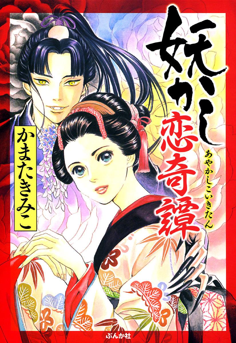 Ayakashi Koikitan 1 Page 1