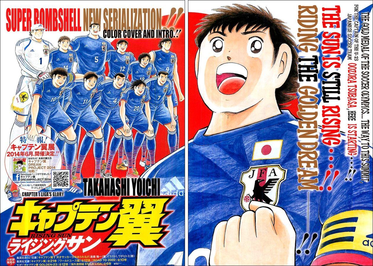 Captain Tsubasa - Rising Sun 1 Page 2
