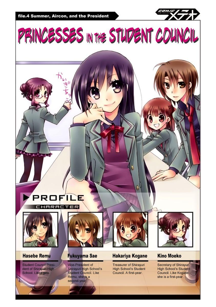 Seitokai no Himegoto 4 Page 1