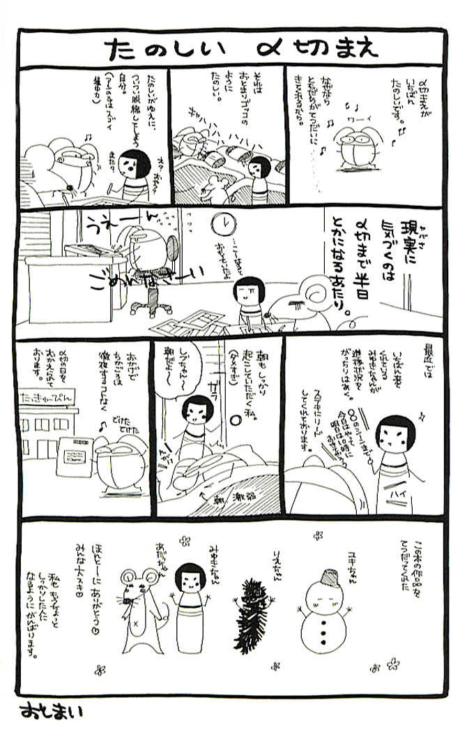 Tennenkei Ouji 4 Page 2