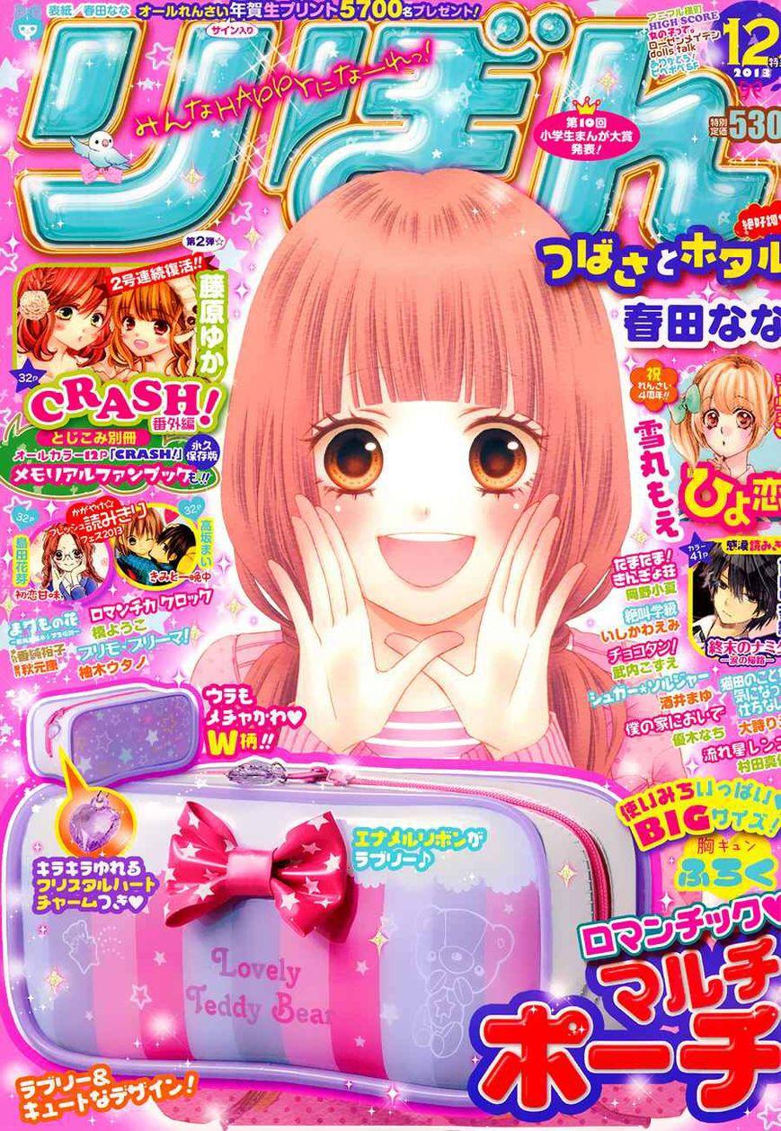 Tsubasa to Hotaru 4 Page 1