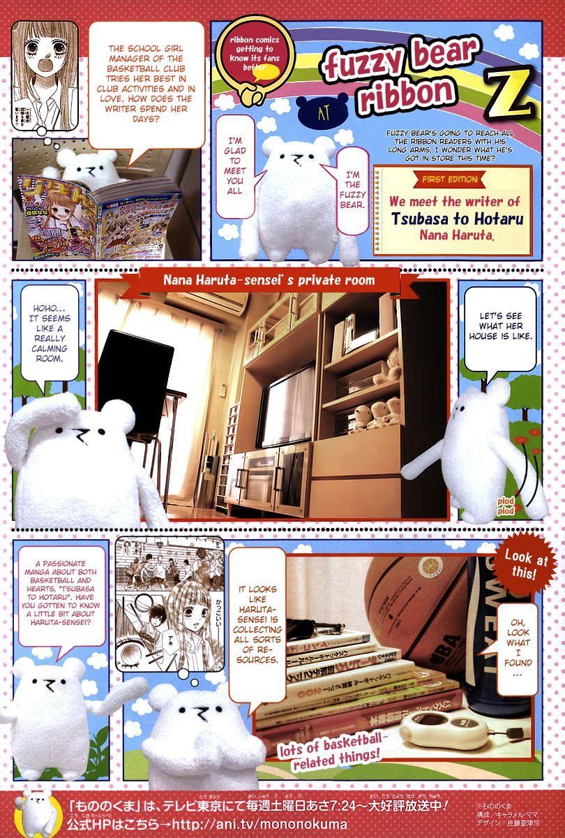 Tsubasa to Hotaru 5 Page 2