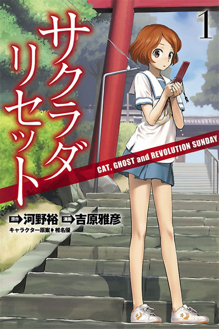 Sakurada Reset: Cat, Ghost and Revolutionary Sunday 1 Page 2