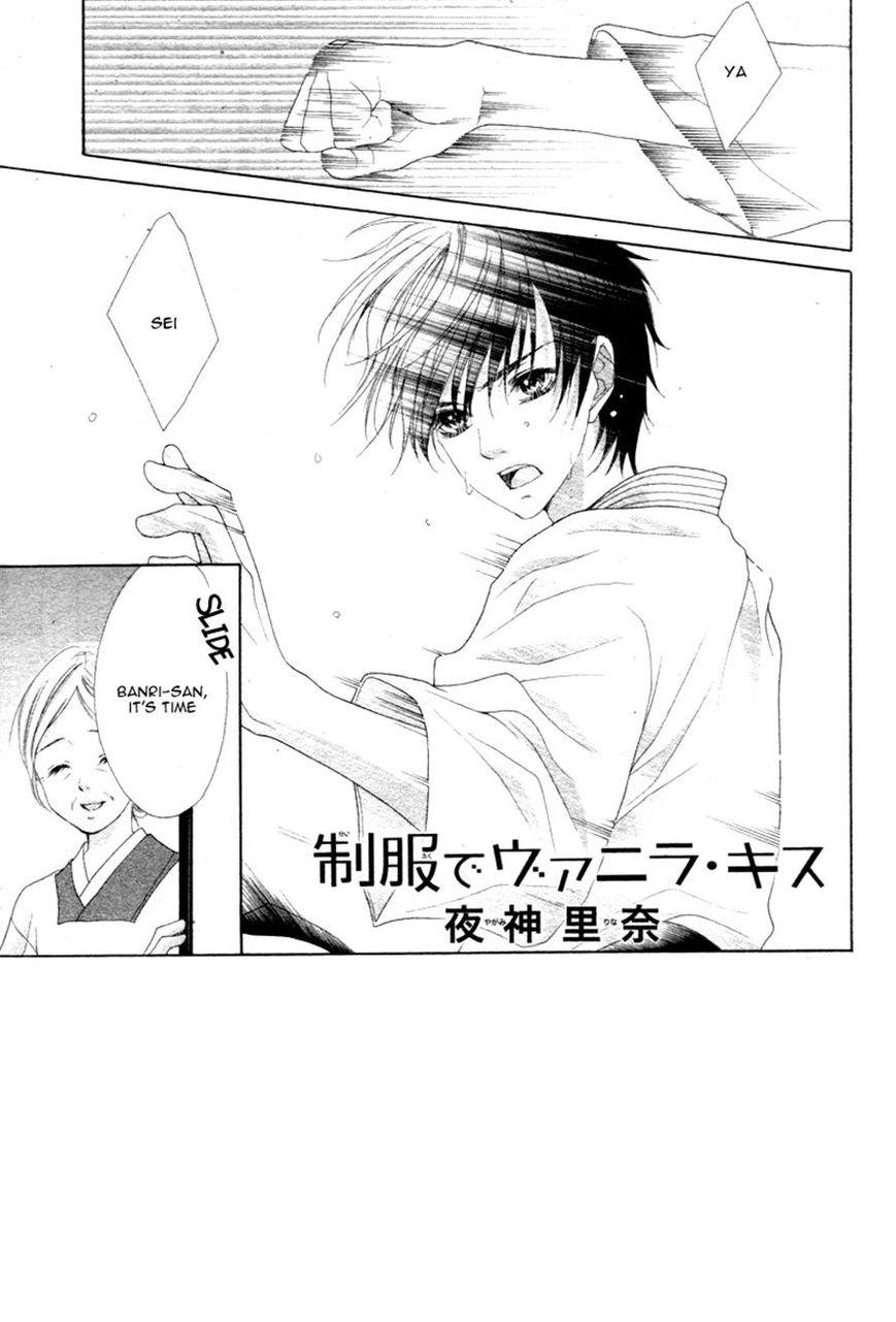Seifuku de Vanilla Kiss 2 Page 1