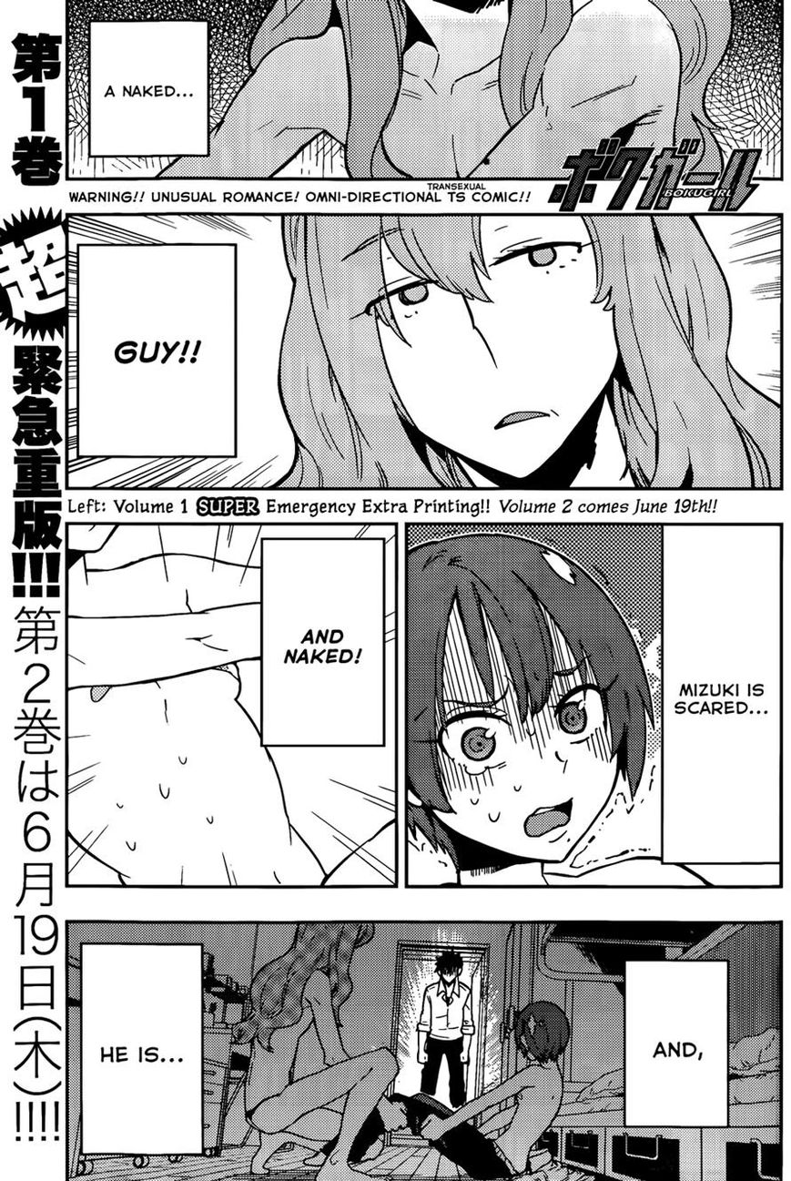 Boku Girl 22 Page 1