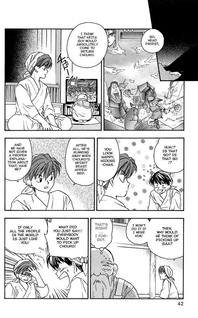 Choko Beast!! 2 Page 2