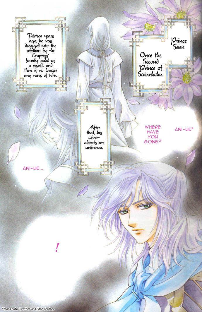 Saiunkoku Monogatari 5 Page 4