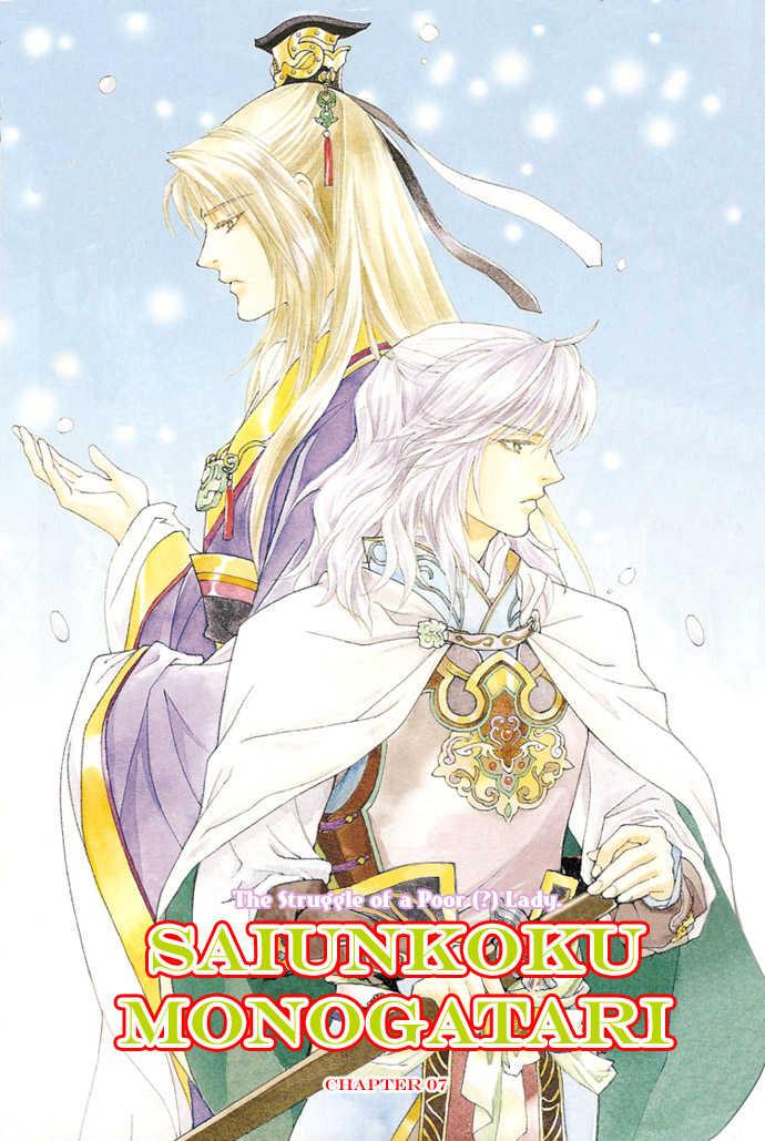Saiunkoku Monogatari 7 Page 1