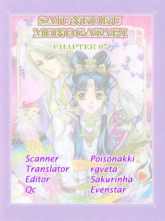 Saiunkoku Monogatari 7 Page 2