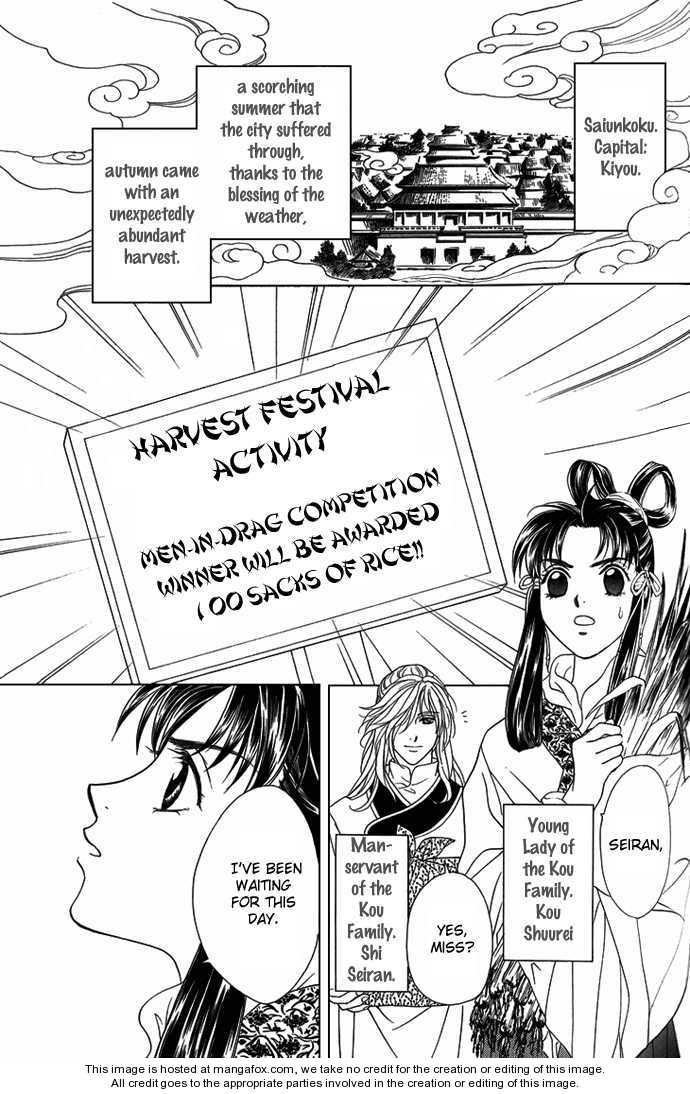 Saiunkoku Monogatari 8.1 Page 2
