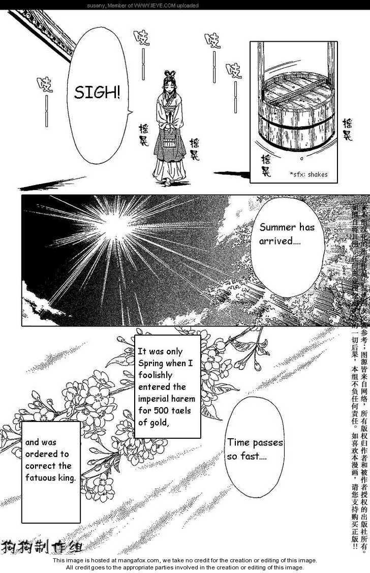 Saiunkoku Monogatari 9.1 Page 3