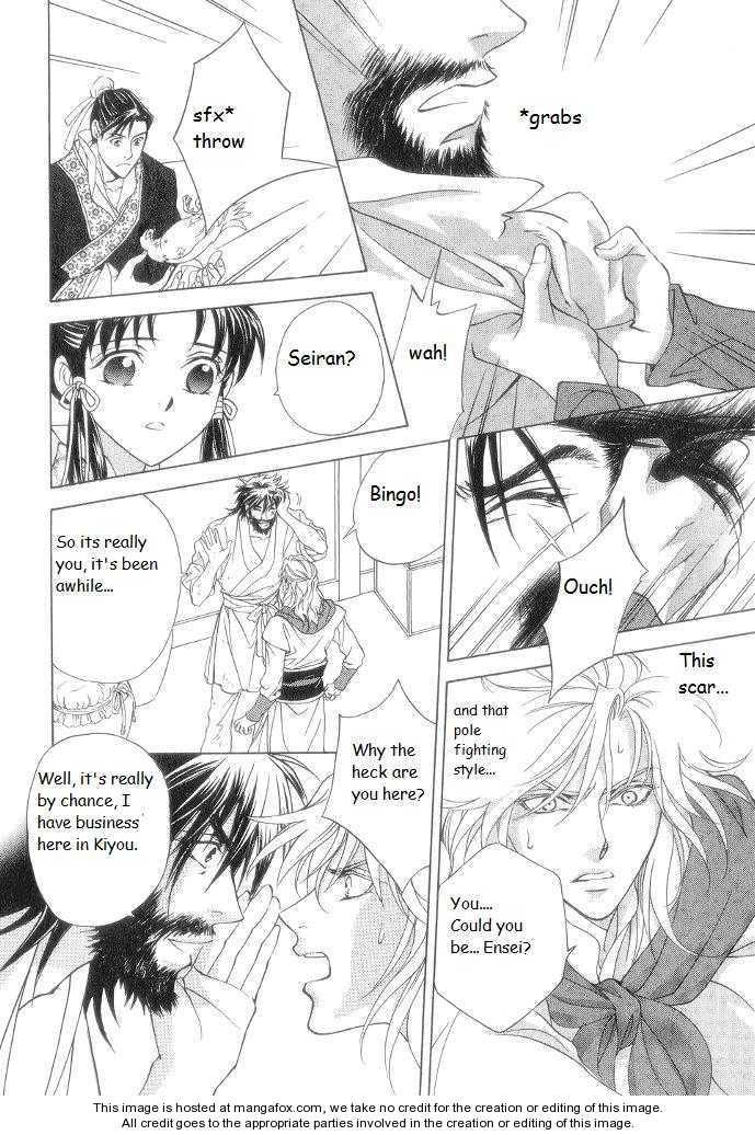 Saiunkoku Monogatari 9.3 Page 3