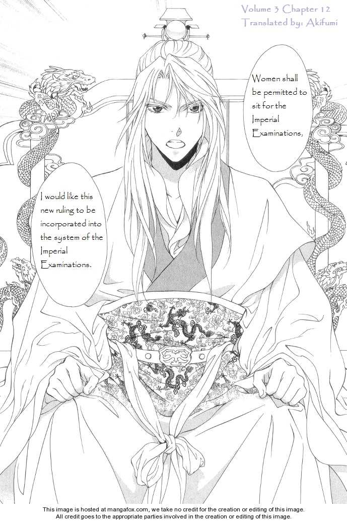 Saiunkoku Monogatari 12.1 Page 1