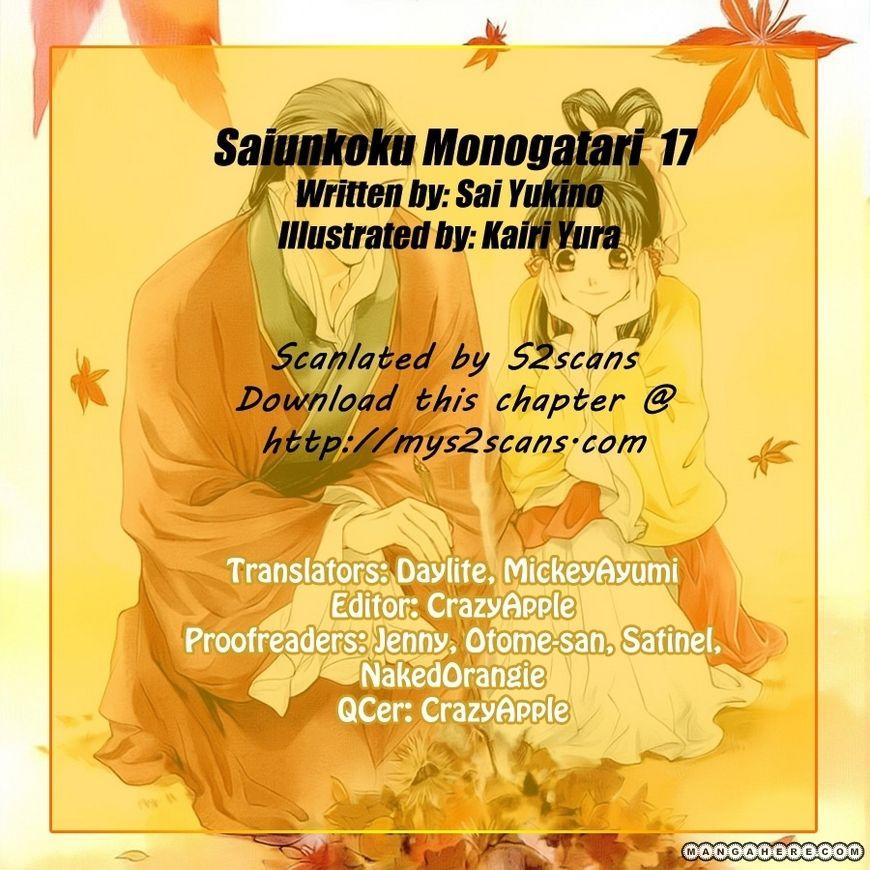 Saiunkoku Monogatari 17 Page 1