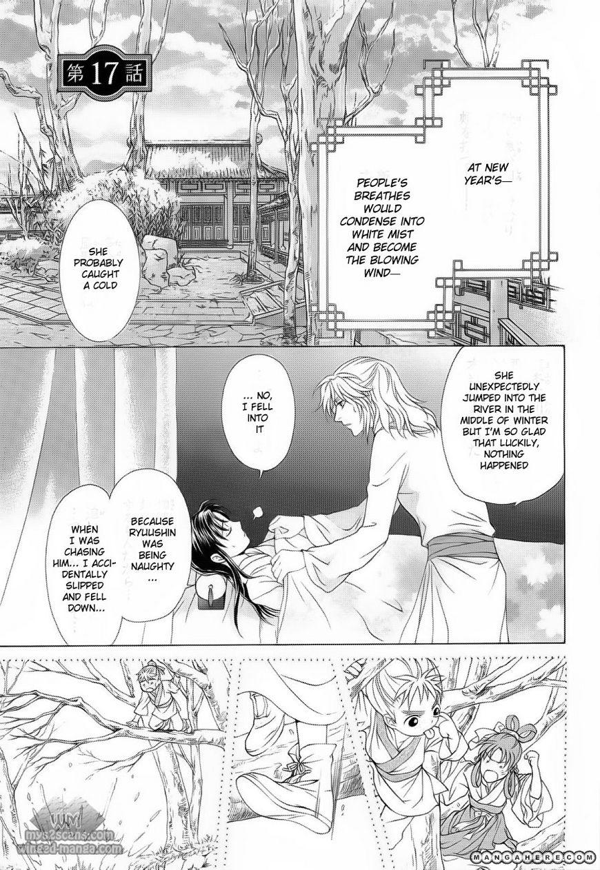 Saiunkoku Monogatari 17 Page 4