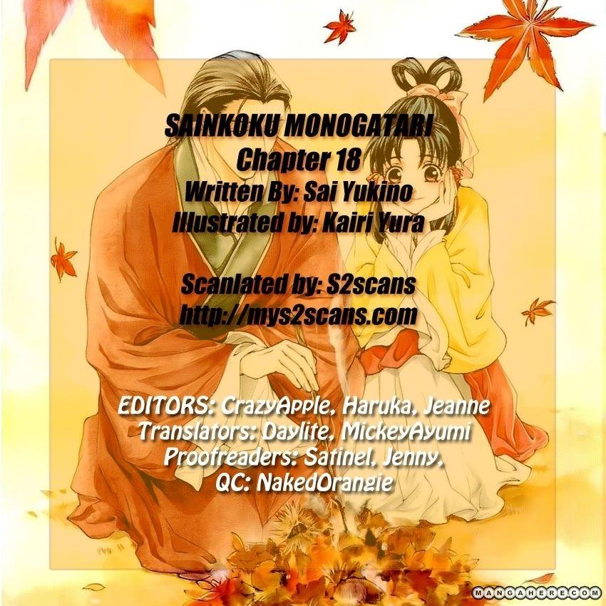 Saiunkoku Monogatari 18 Page 1