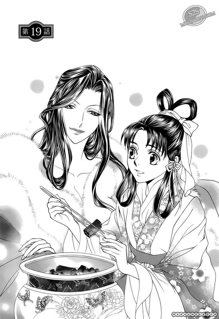 Saiunkoku Monogatari 19 Page 3
