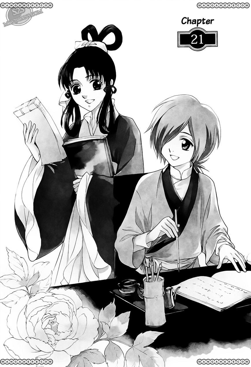 Saiunkoku Monogatari 21 Page 2