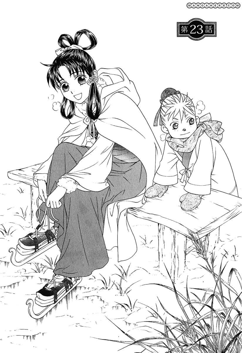 Saiunkoku Monogatari 23 Page 2