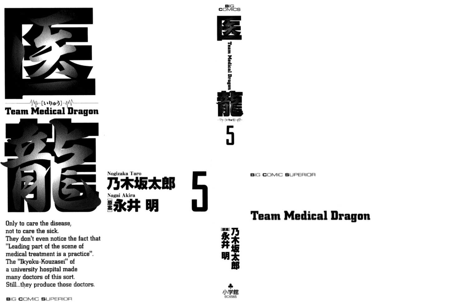 Team Medical Dragon 32 Page 3