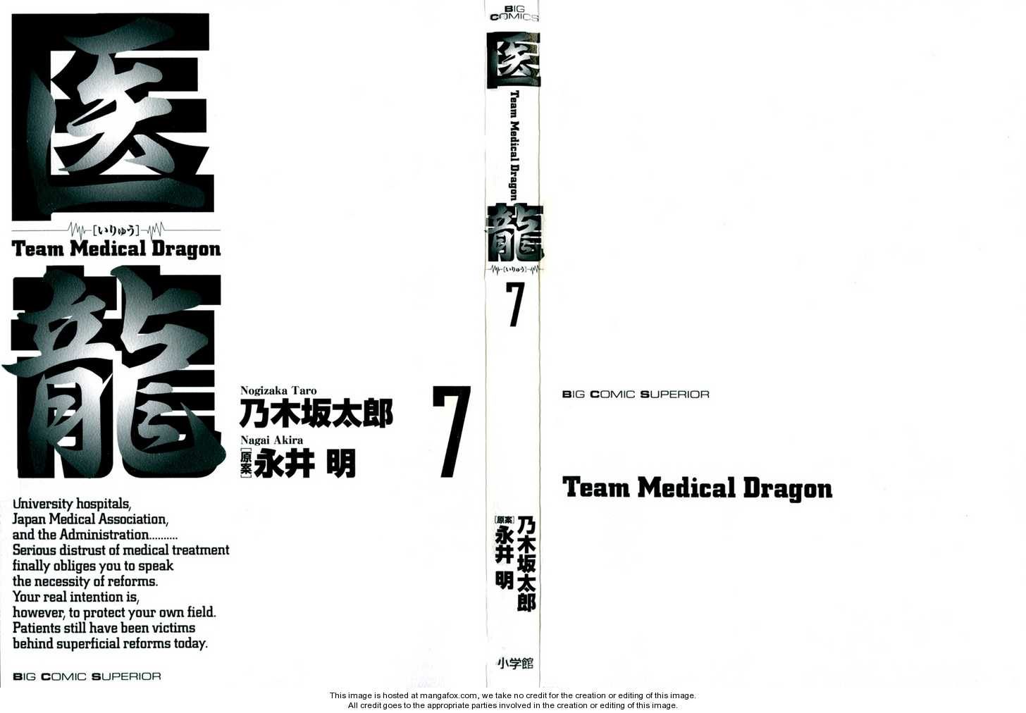 Team Medical Dragon 48 Page 2