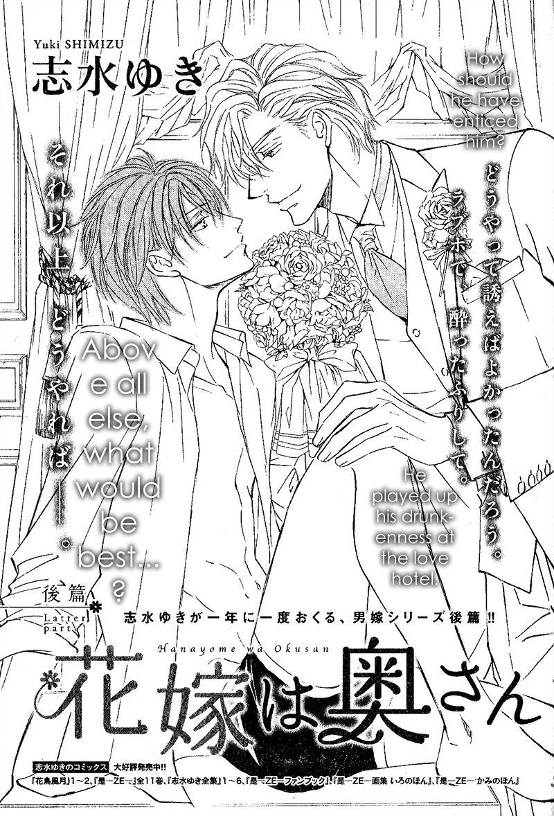 Hanayome wa Oku-san 2 Page 2