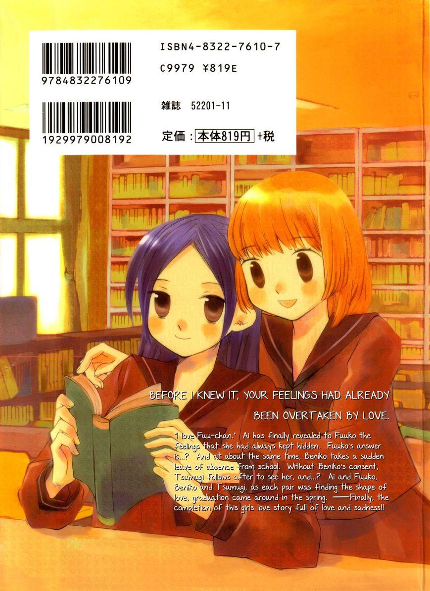 Saigo no Seifuku 25 Page 2