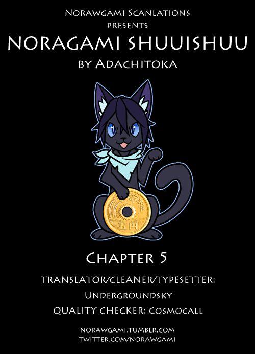 Noragami Shuuishuu 5 Page 1