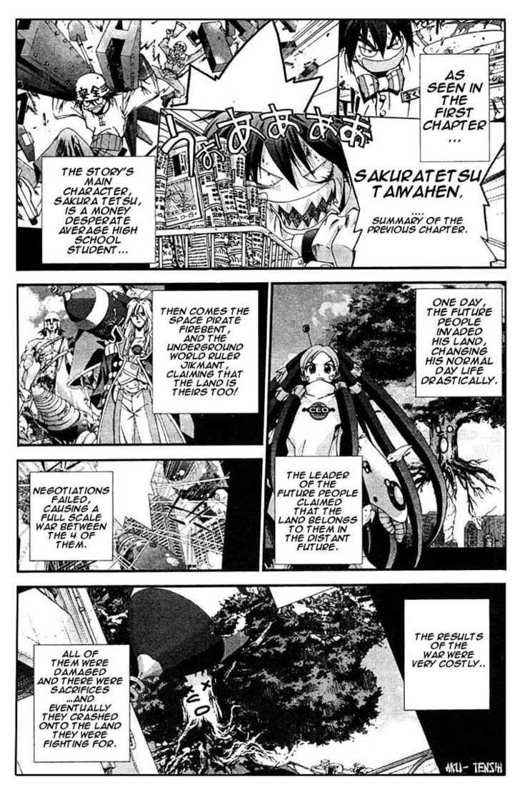 Sakuratetsu Taiwahen 2 Page 1