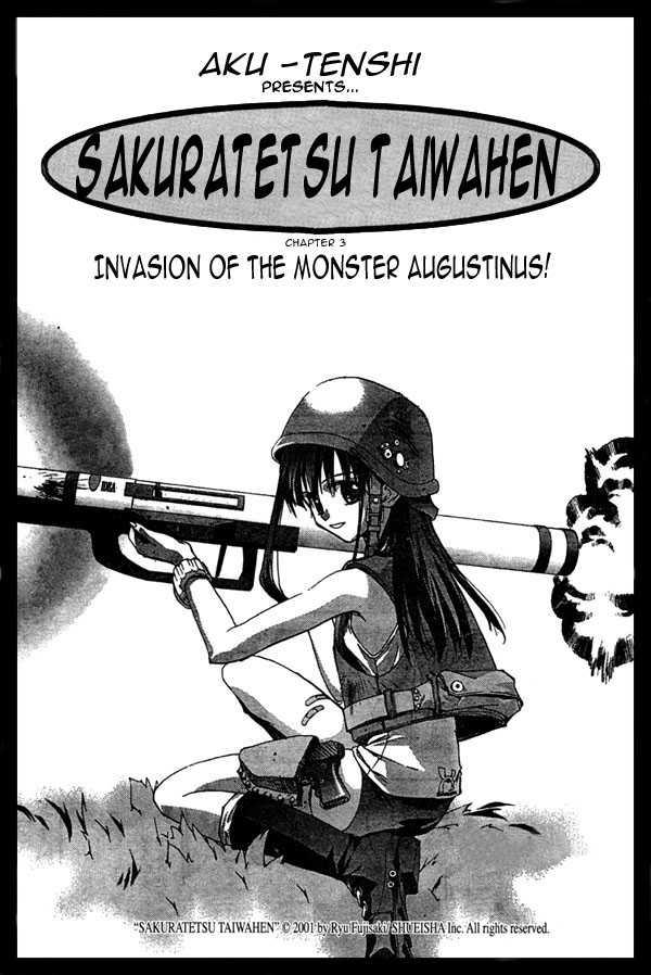 Sakuratetsu Taiwahen 3 Page 1