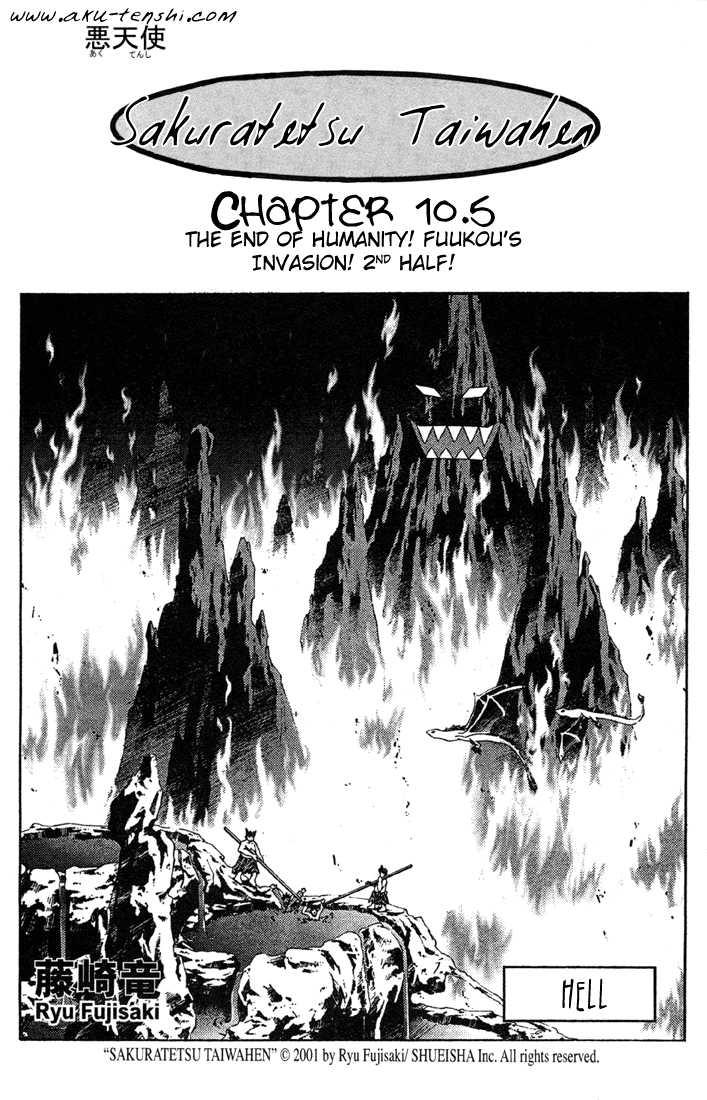 Sakuratetsu Taiwahen 10.5 Page 2